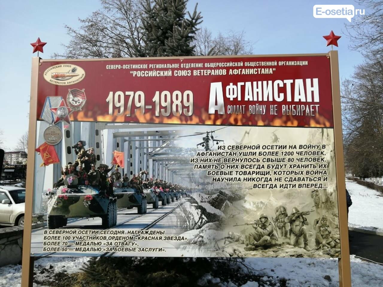 Во Владикавказе почтили память воинов-интернационалистов, фото-3