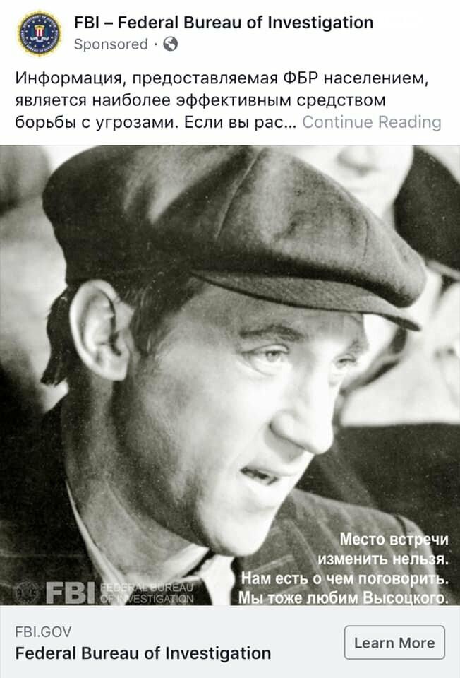 ФБР США разместило рекламу на русском языке с Владимиром Высоцким, фото-1