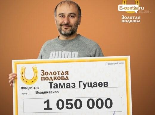 Тамаз Гуцаев, Житель Владикавказа стал лотерейным миллионером в новогоднем розыгрыше